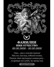Табличка на металле №1